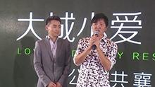 <B>孙楠</B>启动《重塑未来》公益活动 陈道明朱时茂到场支持