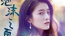 新版《泡沫之夏》官宣男女主角  秦俊杰搭<B>张雪</B><B>迎</B>PK黄晓明大S