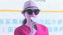 中国首家高科技美丽超市发布会 <B>仇晓</B>惊喜现身分享美丽秘籍