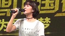 郁可唯暖心献唱助力公益行 音乐剧挑战大等<B>韩红</B>开小灶