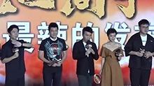 电影《绝世高手》上海发布会 一众主创火辣开呛