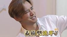 <B>黄磊</B>被困直言摊上猪队友 罗志祥精分与张艺兴狂轧歌