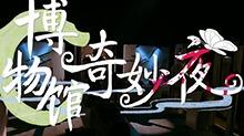 7分钟看完《明星大侦探2》04案:博物馆奇妙夜