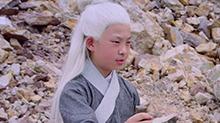 中华文明之美20170727期:愚公移山