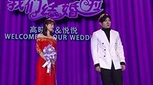 小品:高晓攀刘洪悦《恋爱倒叙2》