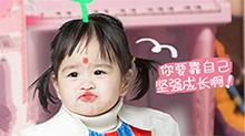 第1期:包饺子化妆首秀萌cry