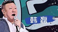 《我想和你唱》7月1日看点:韩磊<B>韩红</B>同台飙歌 谁才是<B>韩红</B>最好的朋友?