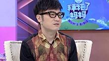 拜托了妈妈20170515期:张伦硕王铮亮现场pk带娃技能