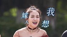 """《<B>我们</B><B>来了</B>2》8月18日看点:陈妍希穿超高跟险摔倒 宋茜放话""""我想嫁人!"""""""