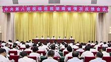 中央第八巡视组向湖南省委反馈巡视情况