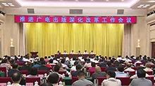 推进广电出版深化改革工作会议