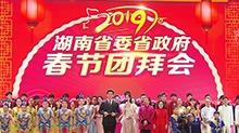 湖南省委省政府举行2019年春节团拜会