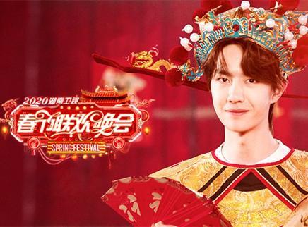 2020湖南卫视春节联欢晚会