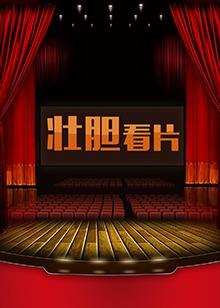 《壮胆看片》第六期:富江