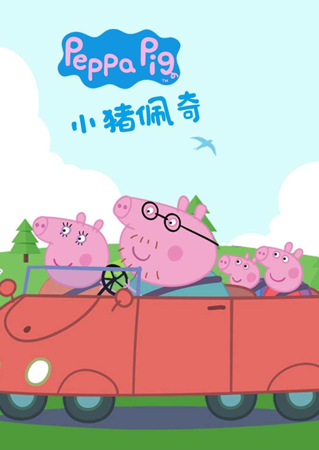 小猪佩奇全集