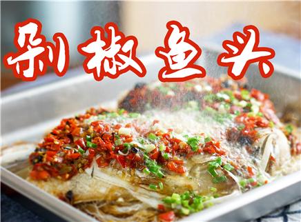 新手也能做出的饭店级剁椒鱼头