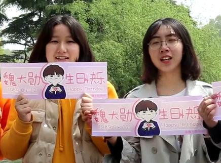 魏大勋生日祝福视频上线