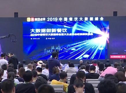2019中国餐饮大数据峰会