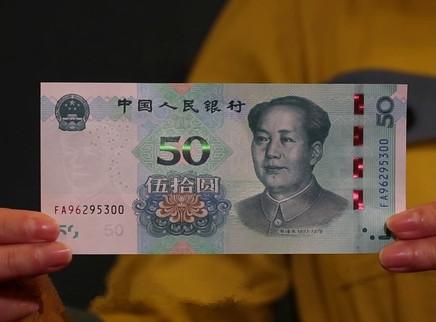 新版人民币如何防伪?