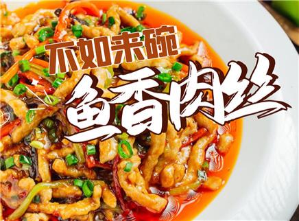 【大师的菜·鱼香肉丝】