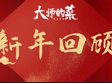 《大师的菜》祝大家新年快乐