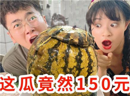 新疆人真是把西瓜吃出了花样!